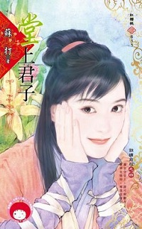 恋君已是第七年作者_堂上君子>佚名>言情小说www.yqxs.net